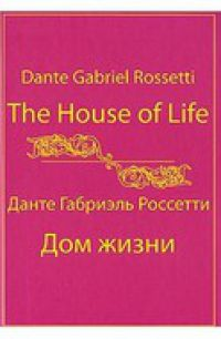 Сборник стихотворений The House of Life - Дом жизни